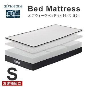 エアウィーヴベッドマットレスS01シングルお客様組立高反発ベッドマットレス