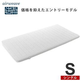 【4/1新発売】エアウィーヴ スマート01 シングル マットレス 高反発 30日間お試し可能 洗える マットレスパッド 高反発マットレス
