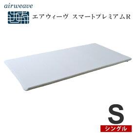 【Web限定】エアウィーヴ スマートプレミアムR シングル マットレス 高反発 洗える 高反発 マットレスパッド