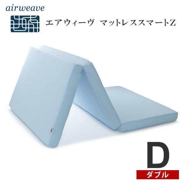 エアウィーヴ スマートZ ダブル マットレス 3つ折り 厚さ9cm 折りたたみ 高反発 洗える 高反発マットレス 三つ折り