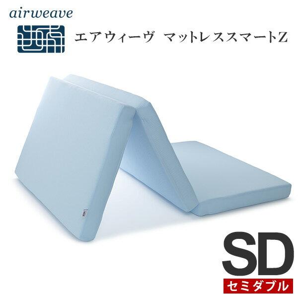 エアウィーヴ スマートZ セミダブル マットレス 3つ折り 厚さ9cm 折りたたみ 高反発 洗える 高反発マットレス 三つ折り