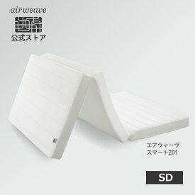 エアウィーヴ スマートZ01 セミダブル マットレス マットレス 三つ折り 厚さ9cm 折りたたみ 高反発 洗える 高反発マットレス 三つ折り 新生活 引っ越し 【エアウィーヴ公式ストア】
