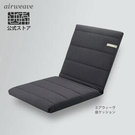 【新発売】エアウィーヴ 座クッション ブラック 背もたれ付きクッション 椅子用クッション 高反発クッション折り畳みクッション 洗えるクッション 【エアウィーヴ公式ストア】