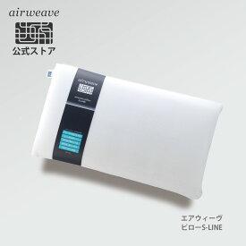 エアウィーヴ ピロー S-LINE 高反発 枕 まくら 洗える 通気性抜群 ギフト 【エアウィーヴ公式ストア】
