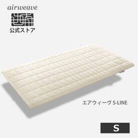 【腰強化モデル】エアウィーヴ S-LINE シングル マットレス 高反発 厚さ7cm 洗える 高反発マットレス 【エアウィーヴ公式ストア】