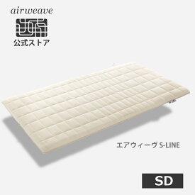 【腰強化モデル】エアウィーヴ S-LINE セミダブル マットレス 高反発 厚さ7cm 洗える 高反発マットレス 【エアウィーヴ公式ストア】
