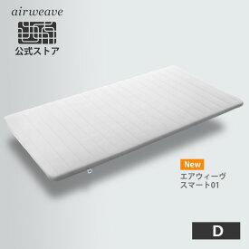 【新発売】エアウィーヴ スマート01 ダブル マットレス 高反発 30日間お試し可能 洗える マットレスパッド 高反発マットレス 【エアウィーヴ公式ストア】