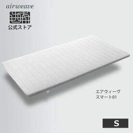【新発売】エアウィーヴ スマート01 シングル マットレス 高反発 30日間お試し可能 洗える マットレスパッド 高反発マットレス