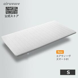 【新発売】エアウィーヴ スマート01 シングル マットレス 高反発 30日間お試し可能 洗える マットレスパッド 高反発マットレス 【エアウィーヴ公式ストア】