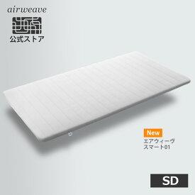 【新発売】エアウィーヴ スマート01 セミダブル マットレス 高反発 30日間お試し可能 洗える マットレスパッド 高反発マットレス 【エアウィーヴ公式ストア】