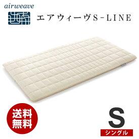 【送料無料 5/5まで】エアウィーヴ S-LINE シングル マットレス 高反発 厚さ7cm 洗える 高反発マットレス