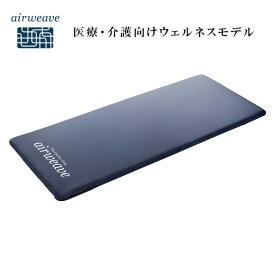 エアウィーヴ ウェルネスモデル マットレス M45-91RP 完全防水カバー仕様 介護ベッド適合サイズ 三層構造 オーバーレイ マットレスパッド