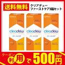 【3,000円以上ご購入でクーポン利用で500円OFF】【送料無料】cleadew クリアデューファーストケア 4週間パック(28日…