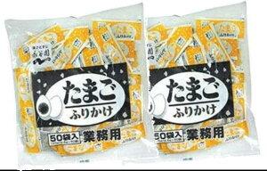 永谷園 業務用ふりかけたまご (2.5g×50袋入)×2袋