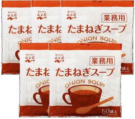 永谷園 業務用 たまねぎスープ 50P×5袋