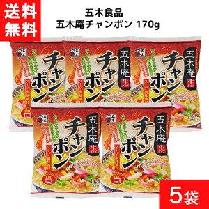 送料無料 五木庵チャンポン 170g×5個 袋麺 レトルト インスタント 食材 和食材 チャンポン 即席めん 五木食品