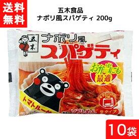 送料無料 五木食品 ナポリ風スパゲティ 200g×10袋 袋麺 レトルト インスタント 食材 和食材 スパゲティ 即席めん 五木食品