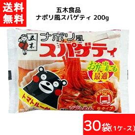 送料無料 五木食品 ナポリ風スパゲティ 200g×30袋×1ケース 袋麺 レトルト インスタント 食材 和食材 スパゲティ 即席めん 五木食品