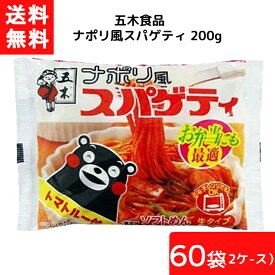 送料無料 五木食品 ナポリ風スパゲティ 200g×30袋×2ケース 袋麺 レトルト インスタント 食材 和食材 スパゲティ 即席めん 五木食品