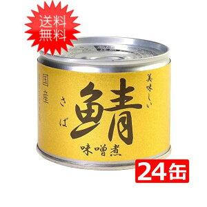 【送料無料】伊藤食品 美味しい鯖 味噌煮 190g×24缶 国産 さば缶 非常食 長期保存 鯖缶 サバ缶 缶詰 DHA EPA ビタミンD
