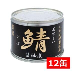 伊藤食品 美味しい鯖 醤油煮 190g×12缶 国産 さば缶 非常食 長期保存 鯖缶 サバ缶 缶詰 DHA EPA ビタミンD