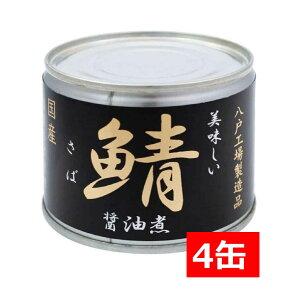 美味しい鯖醤油煮 190g 4缶