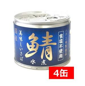 伊藤食品 美味しい鯖 水煮 食塩不使用 190g缶×4缶 国産 さば缶 非常食 長期保存 鯖缶 サバ缶 缶詰 DHA EPA ビタミンD