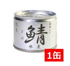 伊藤食品 美味しい鯖 水煮 190g缶 国産 さば缶 非常食 長期保存 鯖缶 サバ缶 缶詰 DHA EPA ビタミンD