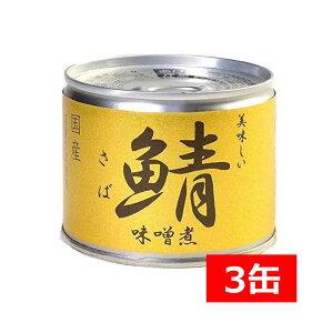 伊藤食品 美味しい鯖 味噌煮 190g×3缶 国産 さば缶 非常食 長期保存 鯖缶 サバ缶 缶詰 DHA EPA ビタミンD