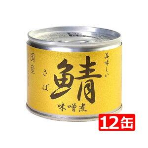 伊藤食品 美味しい鯖 味噌煮 190g×12缶 国産 さば缶 非常食 長期保存 鯖缶 サバ缶 缶詰 DHA EPA ビタミンD