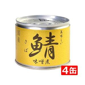 伊藤食品 美味しい鯖 味噌煮 190g×4缶 国産 さば缶 非常食 長期保存 鯖缶 サバ缶 缶詰 DHA EPA ビタミンD
