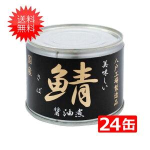 【送料無料】伊藤食品 美味しい鯖 醤油煮 190g×24缶 国産 さば缶 非常食 長期保存 鯖缶 サバ缶 缶詰 DHA EPA ビタミンD