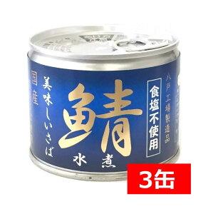 伊藤食品 美味しい鯖 水煮 食塩不使用 190g缶×3缶 国産 さば缶 非常食 長期保存 鯖缶 サバ缶 缶詰 DHA EPA ビタミンD