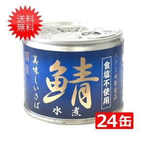 【送料無料】伊藤食品 美味しい鯖 水煮 食塩不使用 190g缶×24缶 国産 さば缶 非常食 長期保存 鯖缶 サバ缶 缶詰 DHA EPA ビタミンD