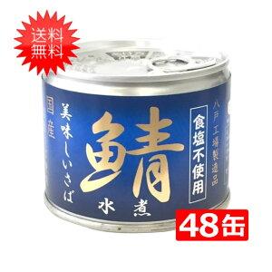 【送料無料】伊藤食品 美味しい鯖 水煮 食塩不使用 190g缶×24缶入×(2ケース) 国産 さば缶 非常食 長期保存 鯖缶 サバ缶 缶詰 DHA EPA ビタミンD