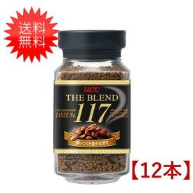 UCC ザ・ブレンド117 90g瓶×12本入 珈琲 coffee インスタント【送料無料】
