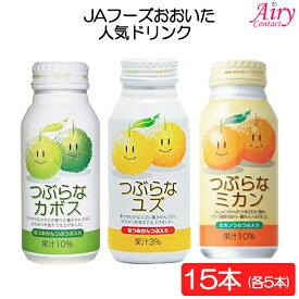 送料無料 JAフーズおおいた 人気ドリンク15本セット(つぶらなカボス・ユズ・ミカン 各5本 )