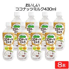 送料無料 ブルボン おいしいココナッツミルク 430ml×8本