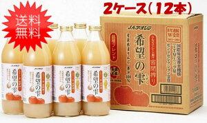 青森りんごジュース アオレン 希望の雫 1000ml×12本 送料無料 リンゴジュース りんごジュース 林檎ジュース 果汁100% ストレート