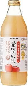 青森りんごジュース アオレン 希望の雫 1000ml リンゴジュース りんごジュース 林檎ジュース 果汁100% ストレート