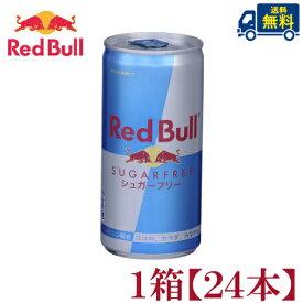 送料無料 レッドブル シュガーフリー 185ml 24本【1箱】(エナジードリンク red bull レッドブル 栄養ドリンク カフェイン アルギニン)