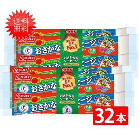 送料無料 ニッスイ おさかなのソーセージ 70g×32本 魚肉 特定保健用食品 トクホ カルシウム たんぱく質 プロテイン おやつ おつまみ ニッスイ 日本水産