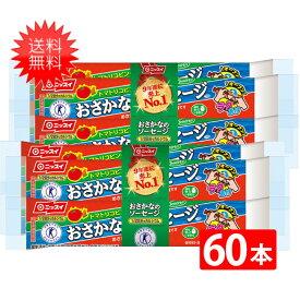 送料無料 ニッスイ おさかなのソーセージ 70g×60本 魚肉 特定保健用食品 トクホ カルシウム たんぱく質 プロテイン おやつ おつまみ ニッスイ 日本水産