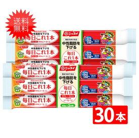 送料無料 ニッスイ 毎日これ1本 EPA+DHA ソーセージ 60g×30本 機能性表示食品 魚肉 おやつ おつまみ 健康 ニッスイ 日本水産 ラクあけ