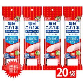 送料無料 ニッスイ 毎日EPA+DHAソーセージ 100g(50g×2本)×1ケース20袋【機能性表示食品】魚肉 おやつ おつまみ 健康 ニッスイ 日本水産 ラクあけ