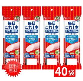 全国一律送料無料 ニッスイ 毎日EPA+DHAソーセージ 100g(50g×2本)×2ケース40袋【機能性表示食品】魚肉 おやつ おつまみ 健康 ニッスイ 日本水産 ラクあけ