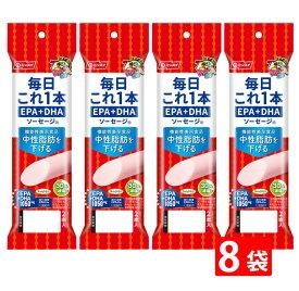 送料無料 おさかなソーセージ ニッスイ 毎日EPA+DHAソーセージ 100g(50g×2本)×8袋【機能性表示食品】 魚肉 おやつ おつまみ 健康 ニッスイ 日本水産 ラクあけ