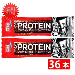 アサヒグループ食品 1本満足バー プロテインチョコ 36本-3パック(108本) ビタミン アミノ酸 たんぱく質 トレーニング 筋トレ チョコ味 チョコレート 小腹 レーズン