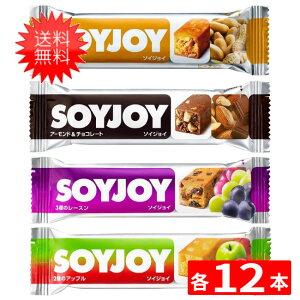 SOYJOY(ソイジョイ) ピーナッツ30g アーモンド&チョコレート30g 3種のレーズン30g 2種のアップル30g 各12本 48本