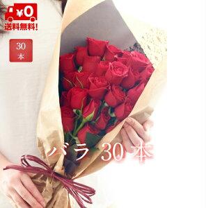 バラの花束 30本 赤バラ